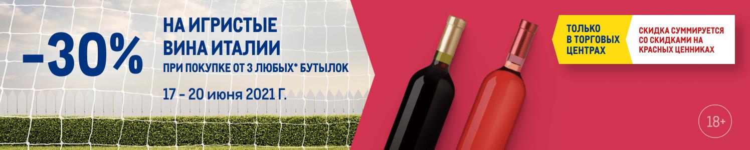 Вино - ЩВ