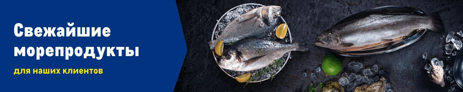 Лендинг Рыба
