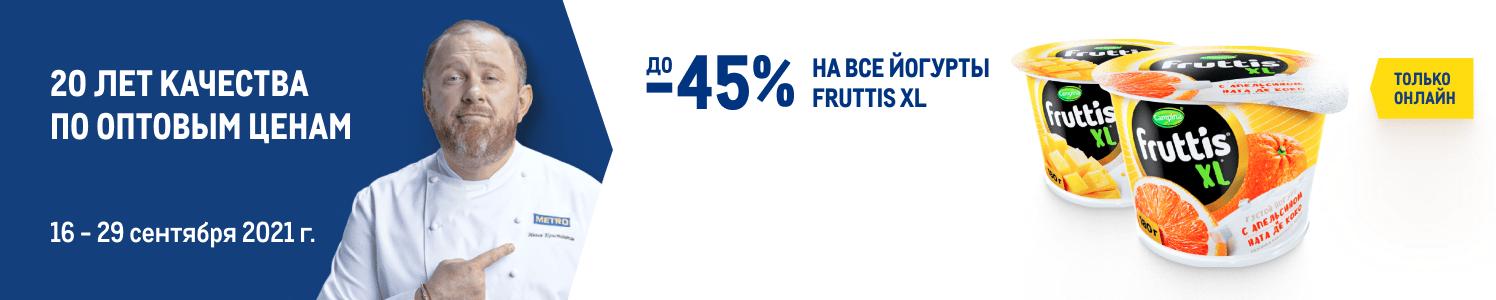 Онлайн Fruttis 16-29