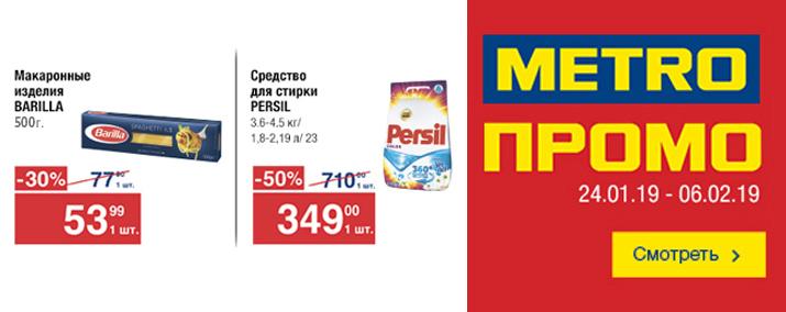 Онлайн каталог товаров METRO Cash and Carry  торговые центры в Москве 4ce871d8fbb