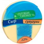 Сыр Сулугуни ЛУГОВАЯ СВЕЖЕСТЬ 25%, 600 г