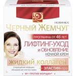 Дневной крем для лица ЧЕРНЫЙ ЖЕМЧУГ от 46 лет, 50мл