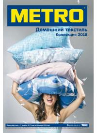 Домашний текстиль Коллекция 2018