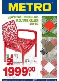 Дачная мебель коллекция 2018