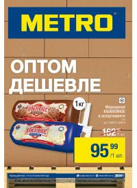 Каталог товаров METRO