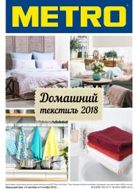 Домашний текстиль 2018