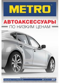 Все для автомобиля