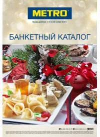 Банкетный каталог
