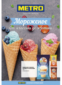 Мороженое. От классики до экзотики