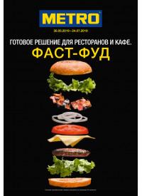 FAST-FOOD для ресторанов и кафе