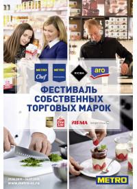 Фестиваль собственных торговых марок METRO