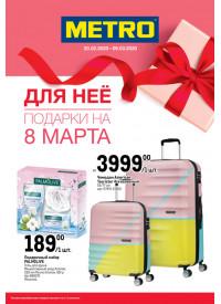 Женские подарки | К 8 марта!