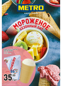 Мороженое сезонный хит