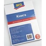 Книга регистрации документов, ARO