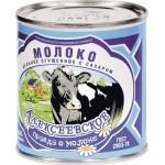 Сгущенное молоко АЛЕКСЕЕВСКОЕ гост, 380г