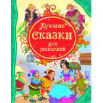 Книга ЛУЧШИЕ СКАЗКИ ДЛЯ МАЛЫШЕЙ 0+