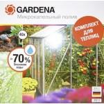 Комплект для капельного полива GARDENA