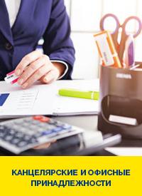 Канцелярские и офисные принадлежности