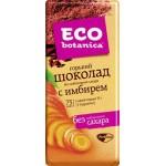 Шоколад ECO BOTANICA с апельсиновыми кусочками, 90 г
