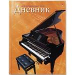 Дневник для музыкальных школ АЛЬТ