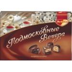 Шоколадные конфеты ПОДМОСКОВНЫЕ ВЕЧЕРА, 200г