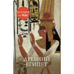 Книга Энтони Холмс - ИСТОРИЯ ЗА ЧАС. ДРЕВНИЙ ЕГИПЕТ