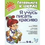 Развивающая серия ГОТОВИМСЯ К ШКОЛЕ 6+