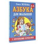 Олеся Жукова - Азбука для малышей с крупными буквами