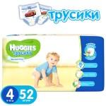Трусики для мальчиков HUGGIES 4 (9-14кг), 52шт