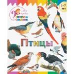 Книга ВАКО Мои первые вопрос и ответы: птицы 3-7 лет