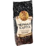Кофе зерновой ЧЕРНАЯ КАРТА арабика, 500г