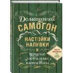 Книга ДОМАШНИЙ САМОГОН, НАСТОЙКИ