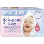 Влажные салфетки детские JOHNSONS BABY Нежная забота в упаковке, 128шт