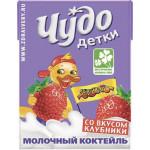 Молочный коктейль ЧУДО ДЕТКИ со вкусом клубники, 200мл