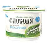 Биойогурт СЛОБОДА Молочный, 125г