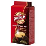 Кофе молотый ЖОКЕЙ по-восточному, 250 г