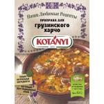 Приправа KOTANYI для грузинского харчо, 25 г