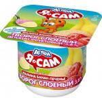 Творог слоеный АГУША малина/банан/печенье 3,8%, 100 г