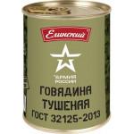 Говядина тушеная ЕЛИНСКИЙ ПИЩЕВОЙ КОМБИНАТ Армия России ГОСТ, 338г