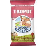 Творог КОРОВКА ИЗ КОРЕНОВКИ 9%, 180г