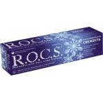 Зубная паста R.O.C.S. Максимальная свежесть, 94г