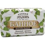 Мыло БАННЫЙ ЭТАЛОН нежный аромат березовых листьев, 180 г