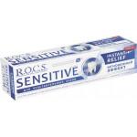 Зубная паста R.O.C.S. Sensitive Мгновенный эффект, 94г