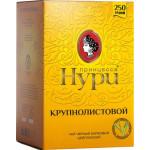 Чай ПРИНЦЕССА НУРИ крупнолистовой, 250г