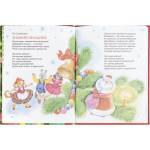Книга Новогодние сказки и стихи