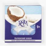 Свечи чайные РСМ Карибский кокос ароматизированные в упаковке, 9шт