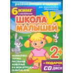 Книга ШКОЛА МАЛЫШЕЙ. КОМПЛЕКТ