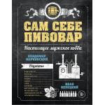Книга В. Марковский САМ СЕБЕ ПИВОВАР