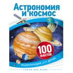 Энциклопедия для детей 100 ФАКТОВ