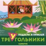 Развивающая книжка с наклейками ПОДБЕРИ И ПРИКЛЕЙ ФИГУРЫ